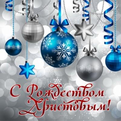С рождеством хрестовым!